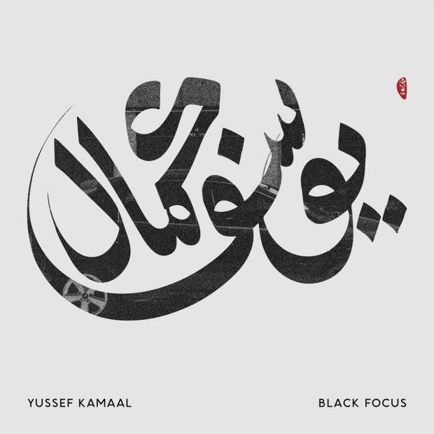Album Review: Yussef Kamaal – Black Focus [Brownswood Recordings, 4th November 2016]
