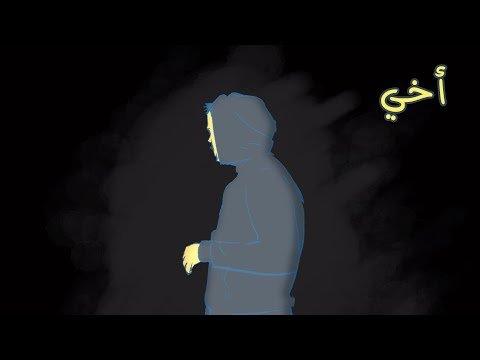 Daily Discovery: El Far3i – Akhi (P. El Jehaz)[Official Visuals] | الفرعي – أخي * الجهاز